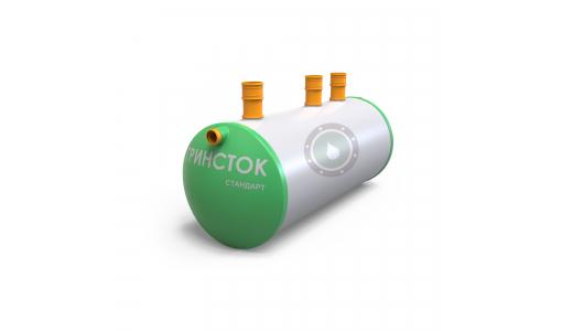 Стеклопластиковый септик «ГРИНСТОК» стандарт 5,0 м3