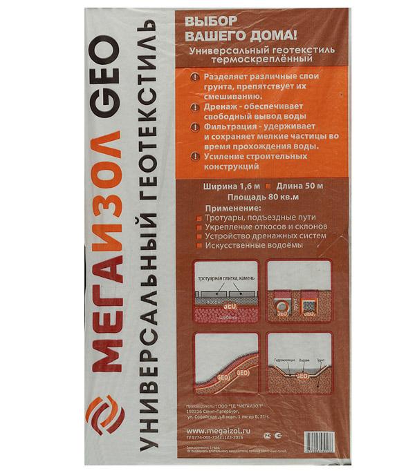 Геотекстиль Мегаизол Geo универсальный геотекстиль (40кв.м.)