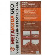 Геотекстиль Мегаизол Geo универсальный геотекстиль (80кв.м.)